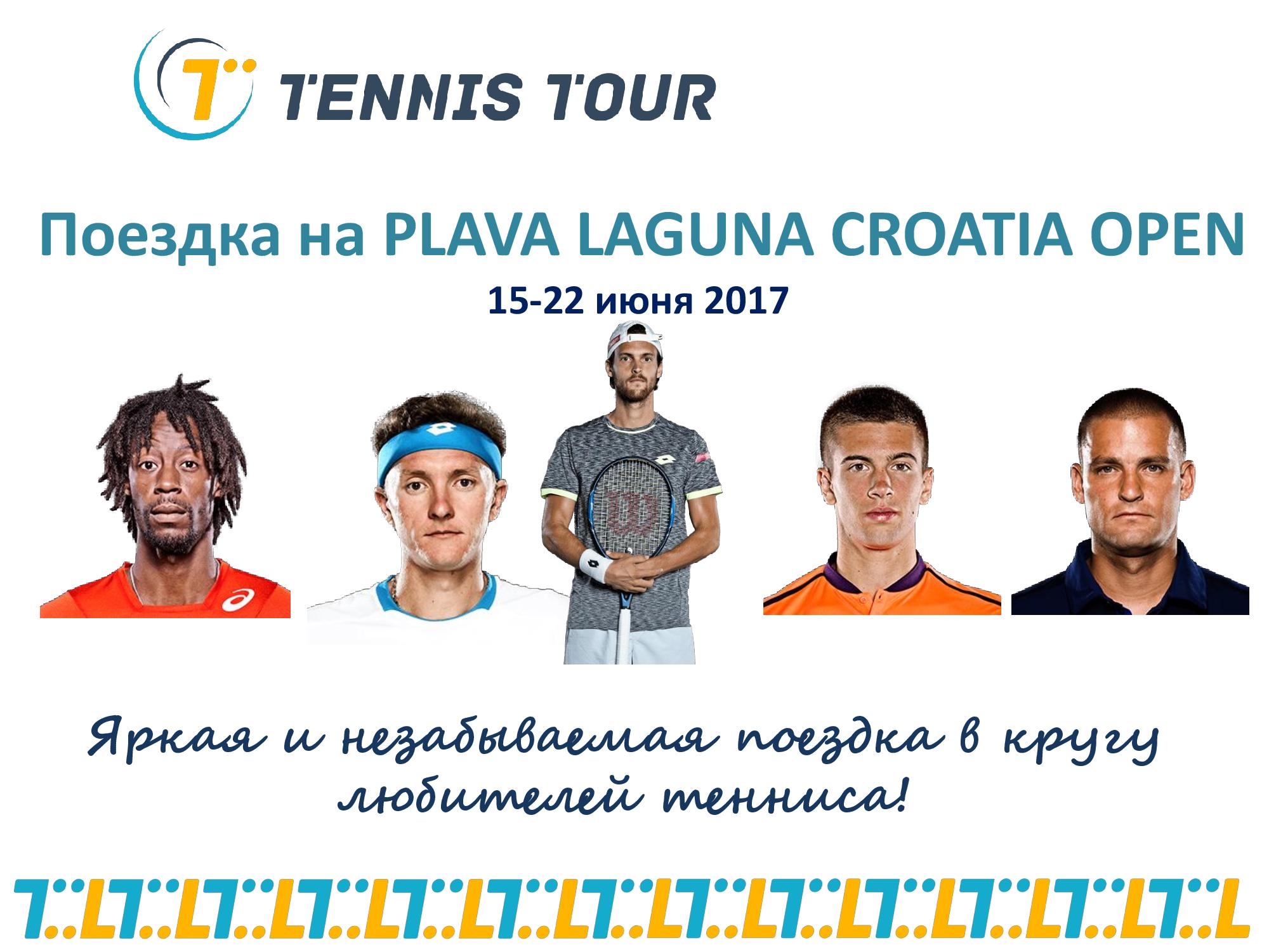 Тур в Умаг. Открытый чемпионат Хорватии: 15 — 22 июля