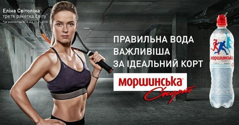 Свитолина появилась в рекламе минеральной воды Моршинська