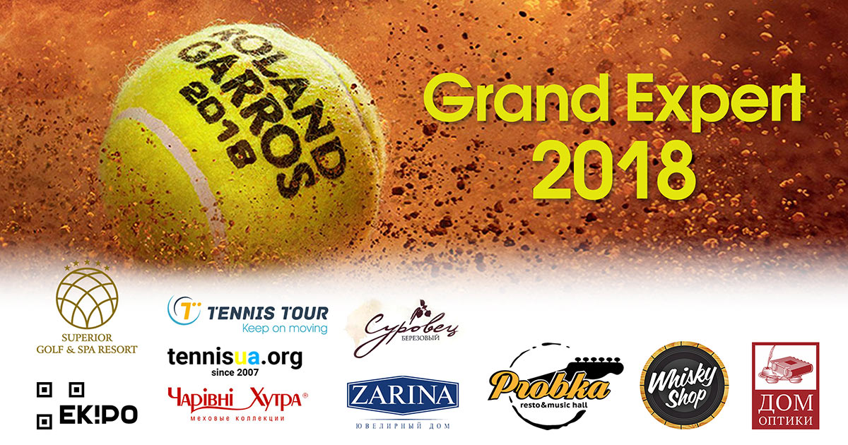 Победители и призеры конкурса Grand Expert-2018. Roland Garros