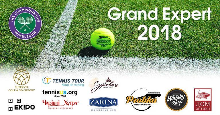 Конкурс Grand Expert-2018. Уимблдон