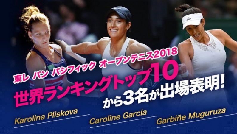 Тур на турнир WTA Premier в Токио 17-23 сентября