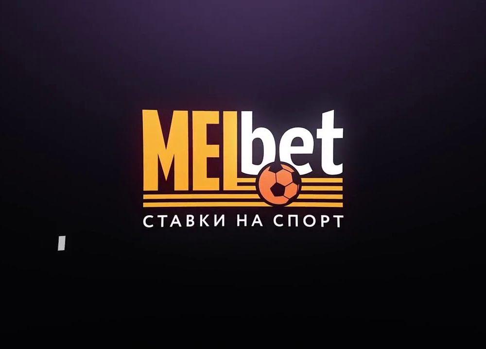 Мелбет — одна из крупнейших букмекерских компаний на сегодня |
