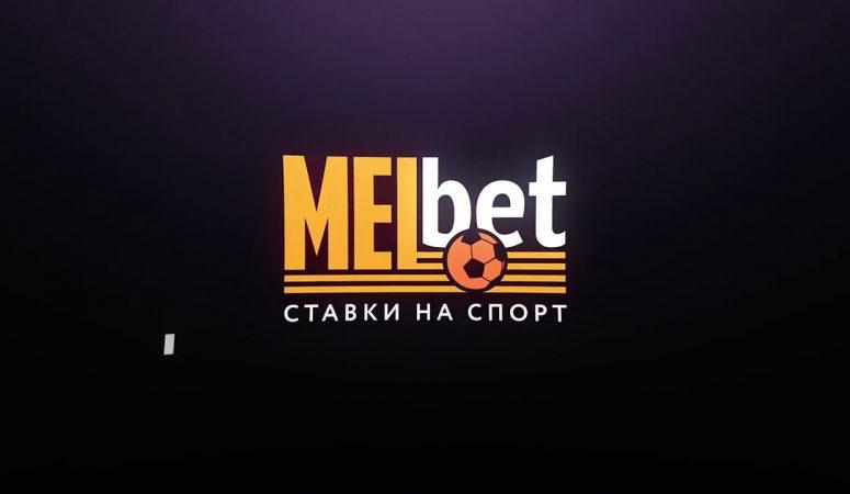 Мелбет — одна из крупнейших букмекерских компаний на сегодня