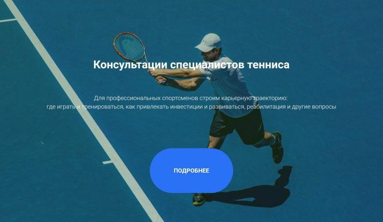 Первый в Украине теннисный консалт-центр IBK Tennis Consulting начал свою работу