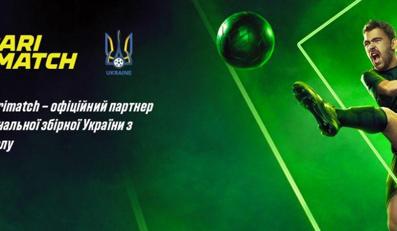 Париматч – лучшая букмекерская контора для Украины