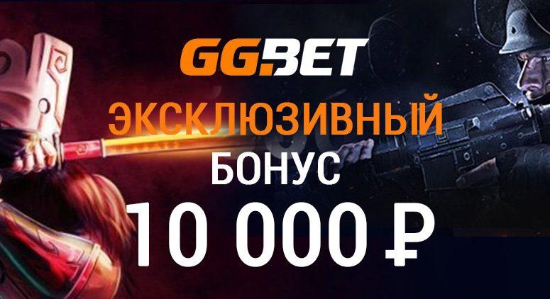 Используйте промокод ГГбет для активации бонуса на официальном сайте