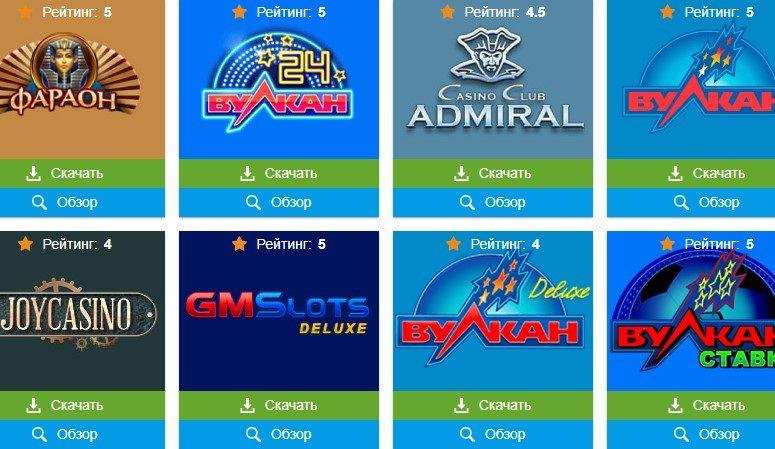 Скачать приложение казино на телефон Андроид