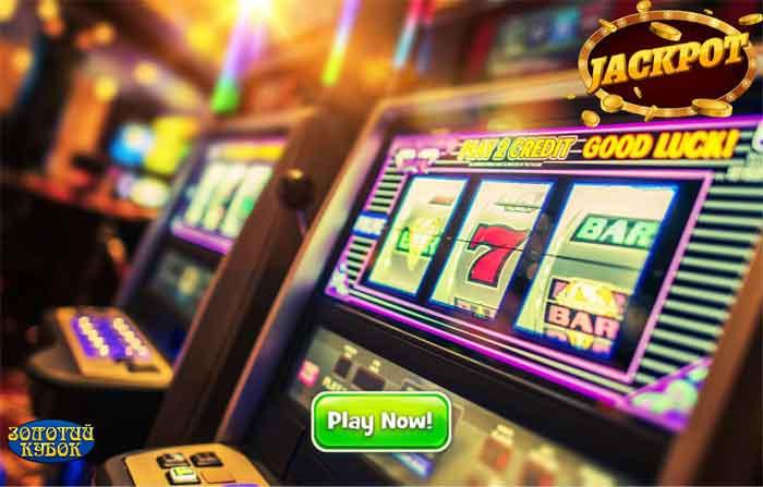 Золотой кубок – популярный азартный клуб