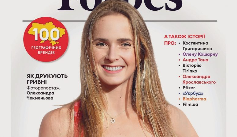 Элина Свитолина — на обложке украинского Forbes