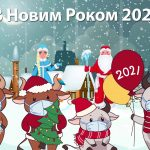 Теннисный Портал Украины поздравляет с Новым 2021 годом!
