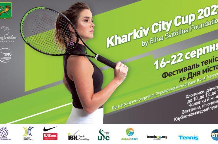 Kharkiv City Cup